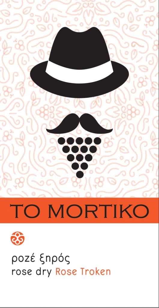 Το Μόρτικο - Ροζέ Ξηρός